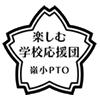 東京都大田区立嶺町小学校PTO