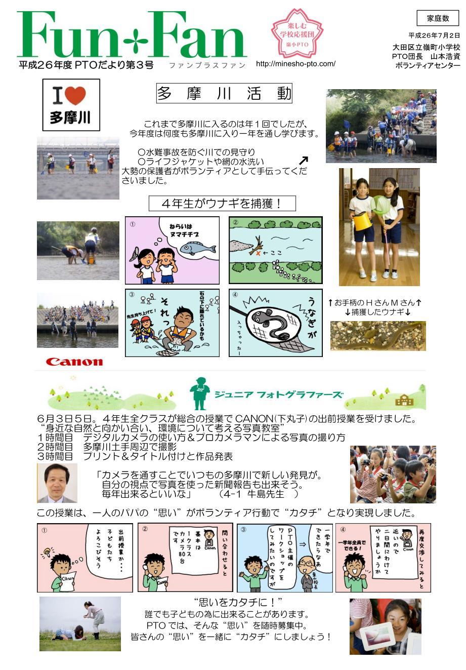 funfan2014_03a