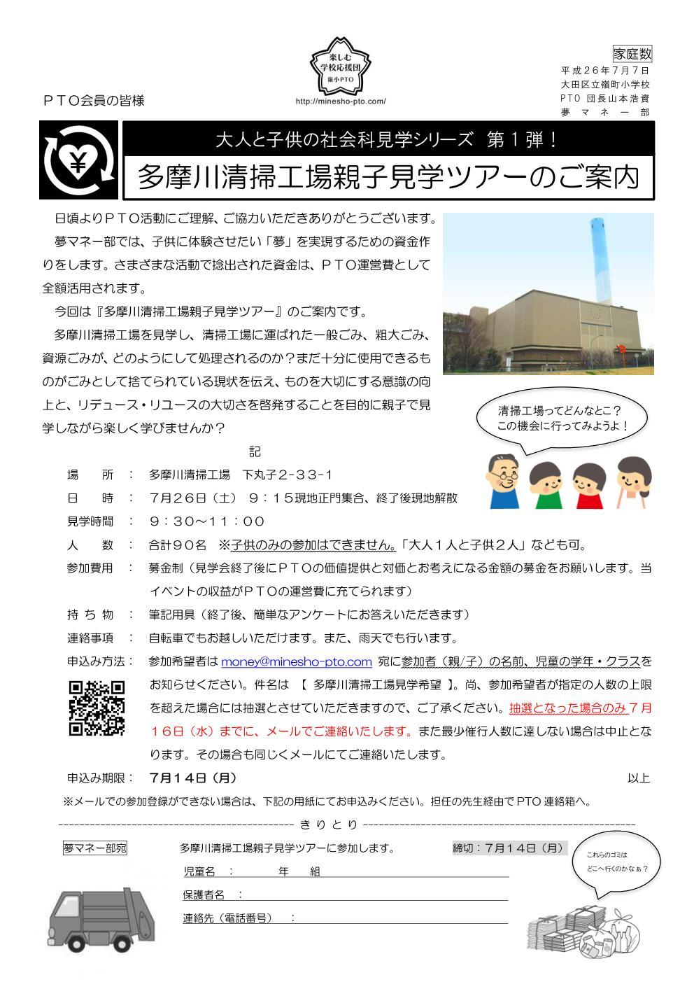 tour_20140726