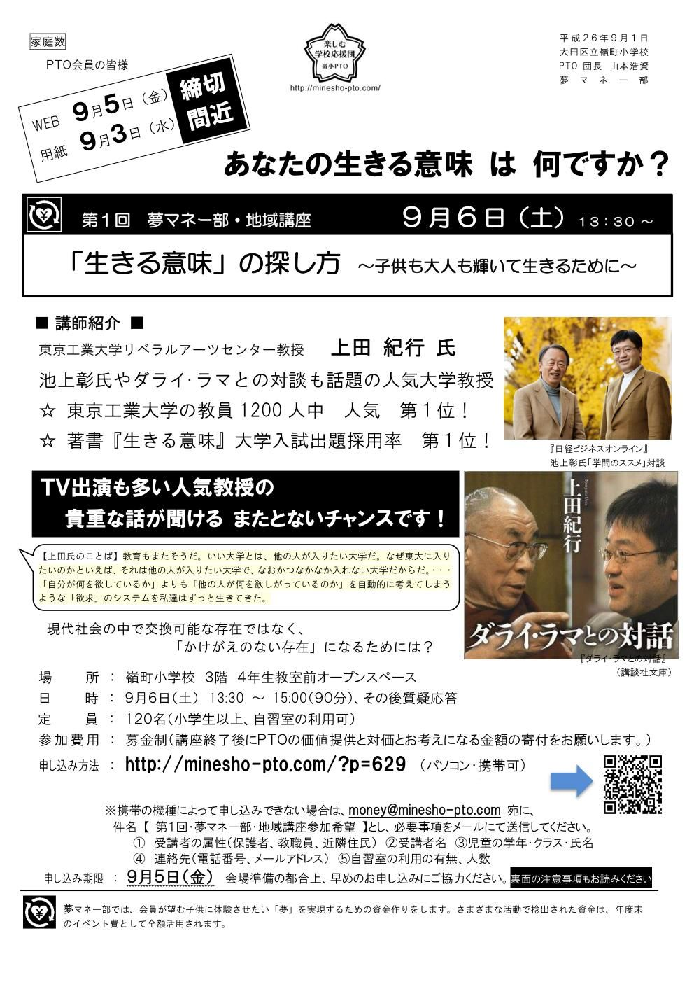 Prof.Ueda_01