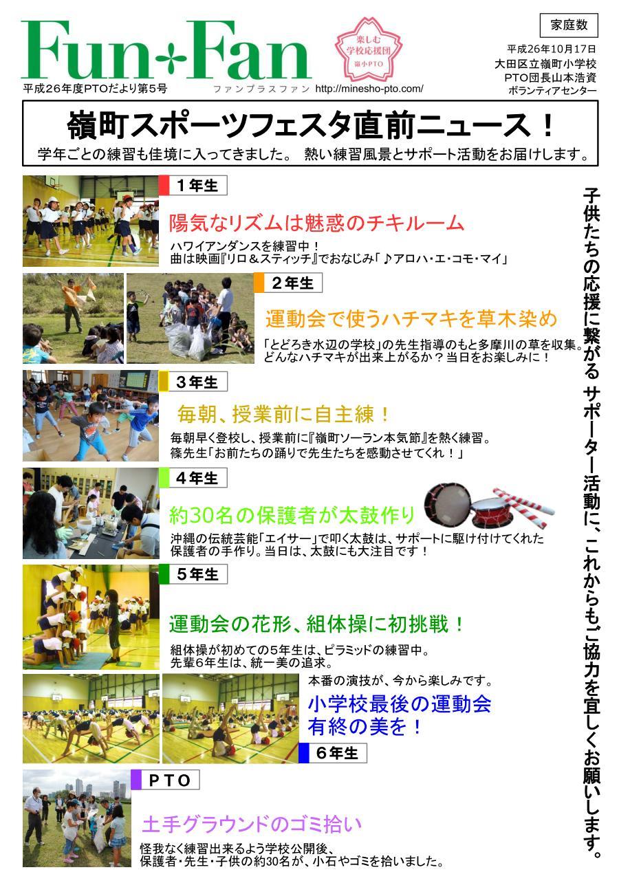 funfan2014_05a