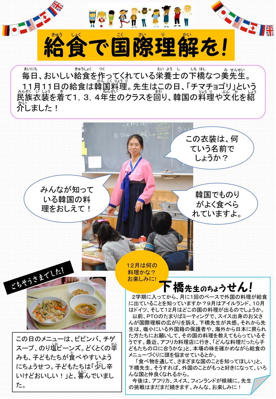 Ms.Shimohashi