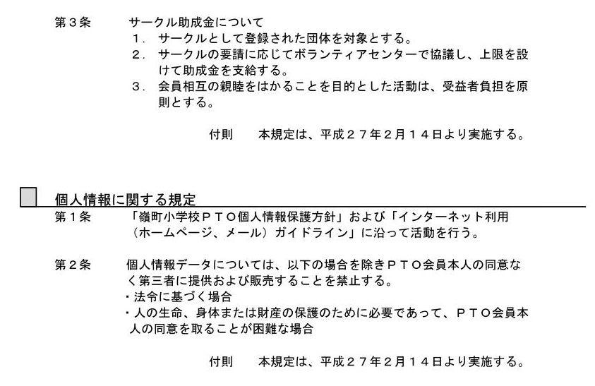 bylaws5