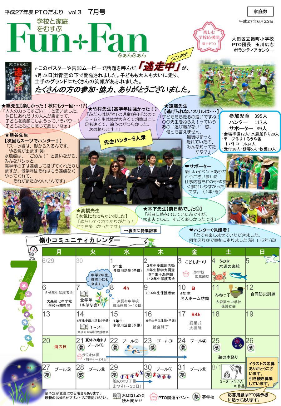 funfan2015_03a
