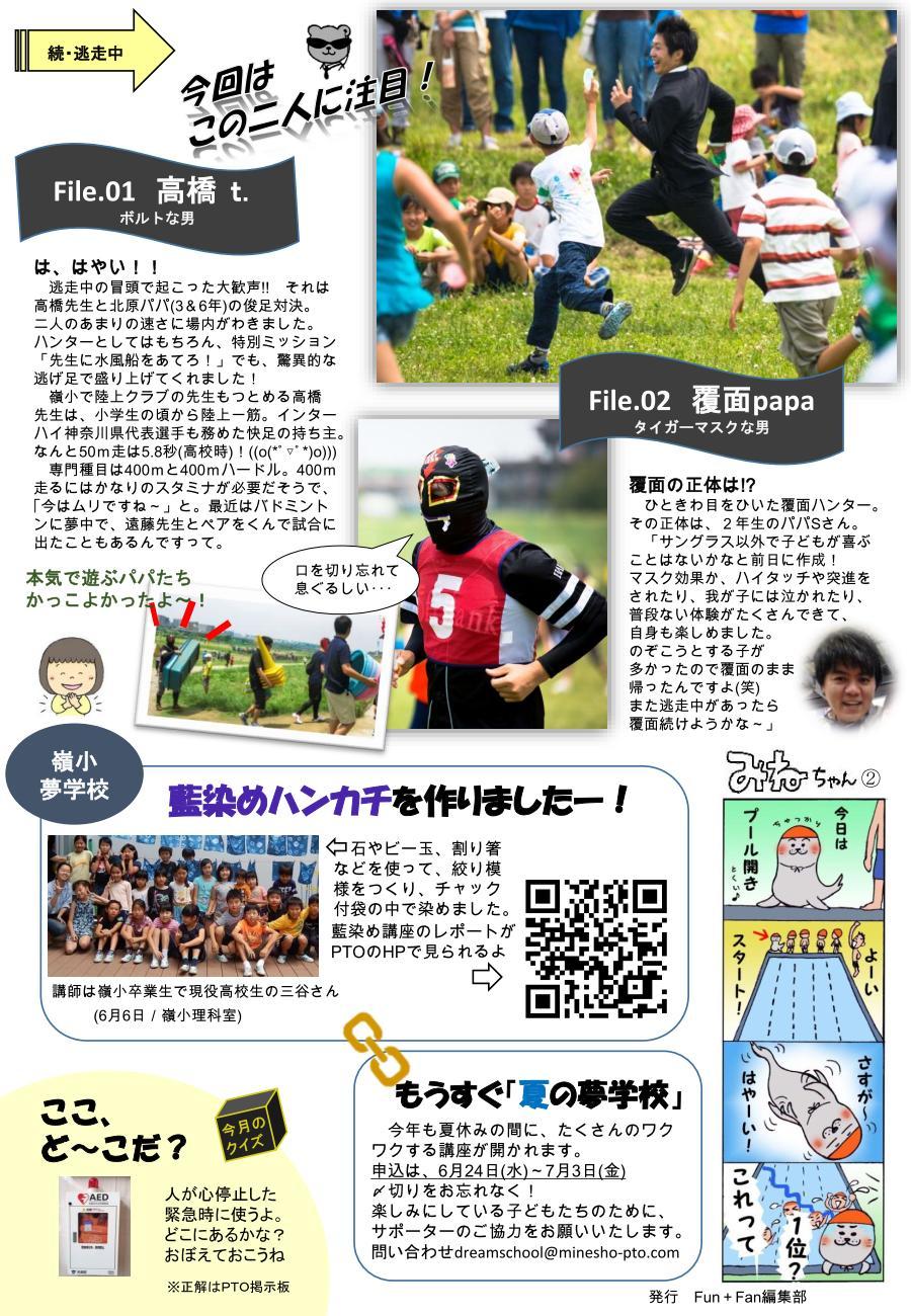 funfan2015_03b