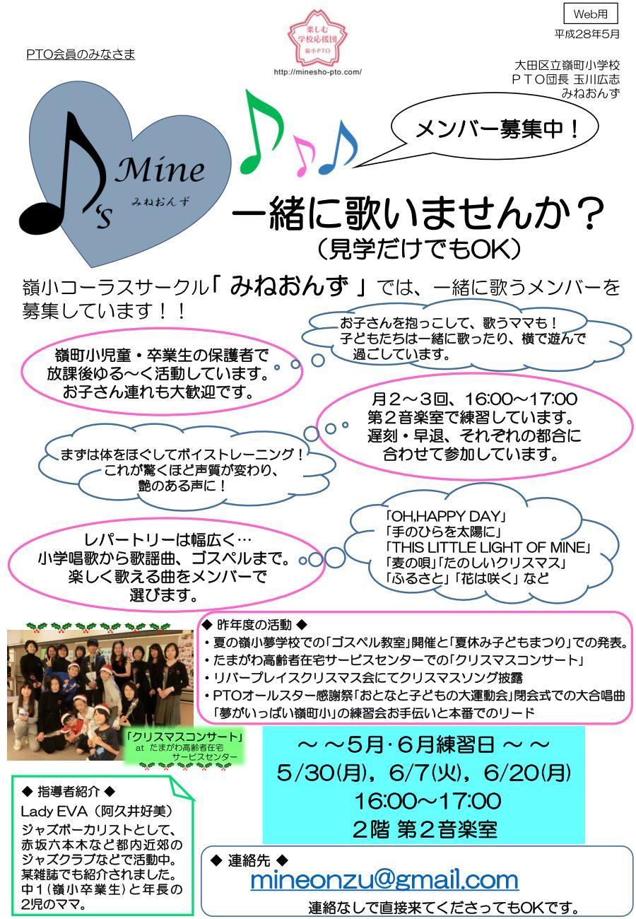 mineonzu_201605_2