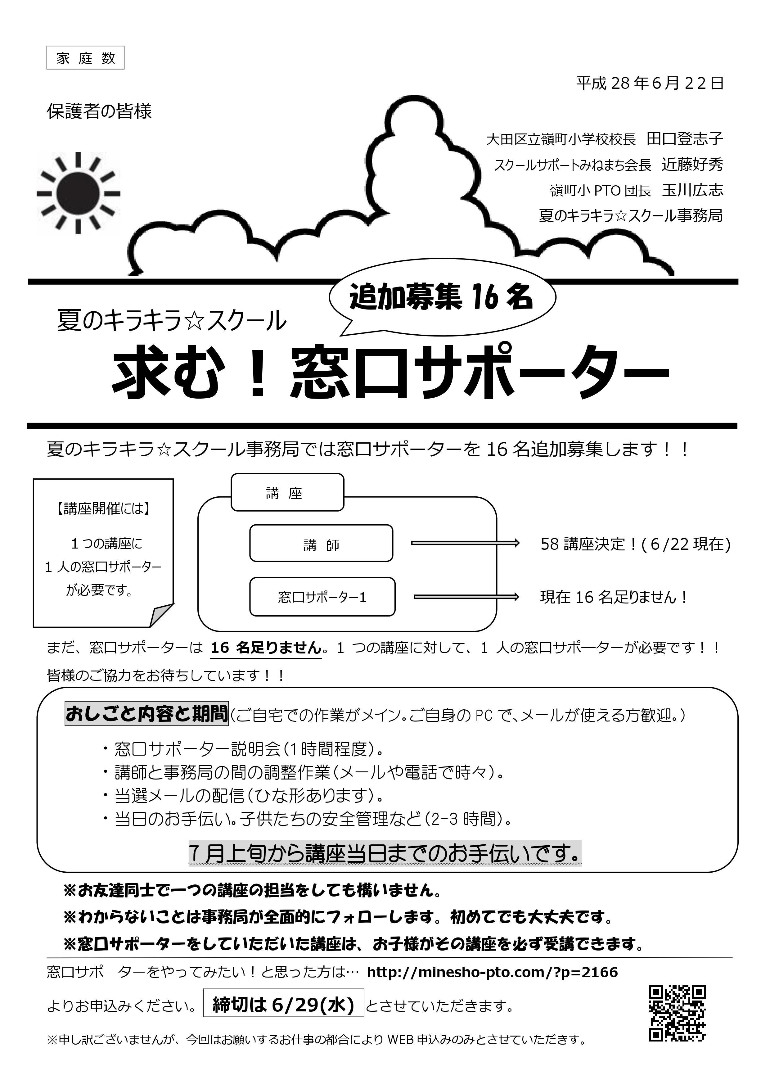 2016_natsu_kira_supporter
