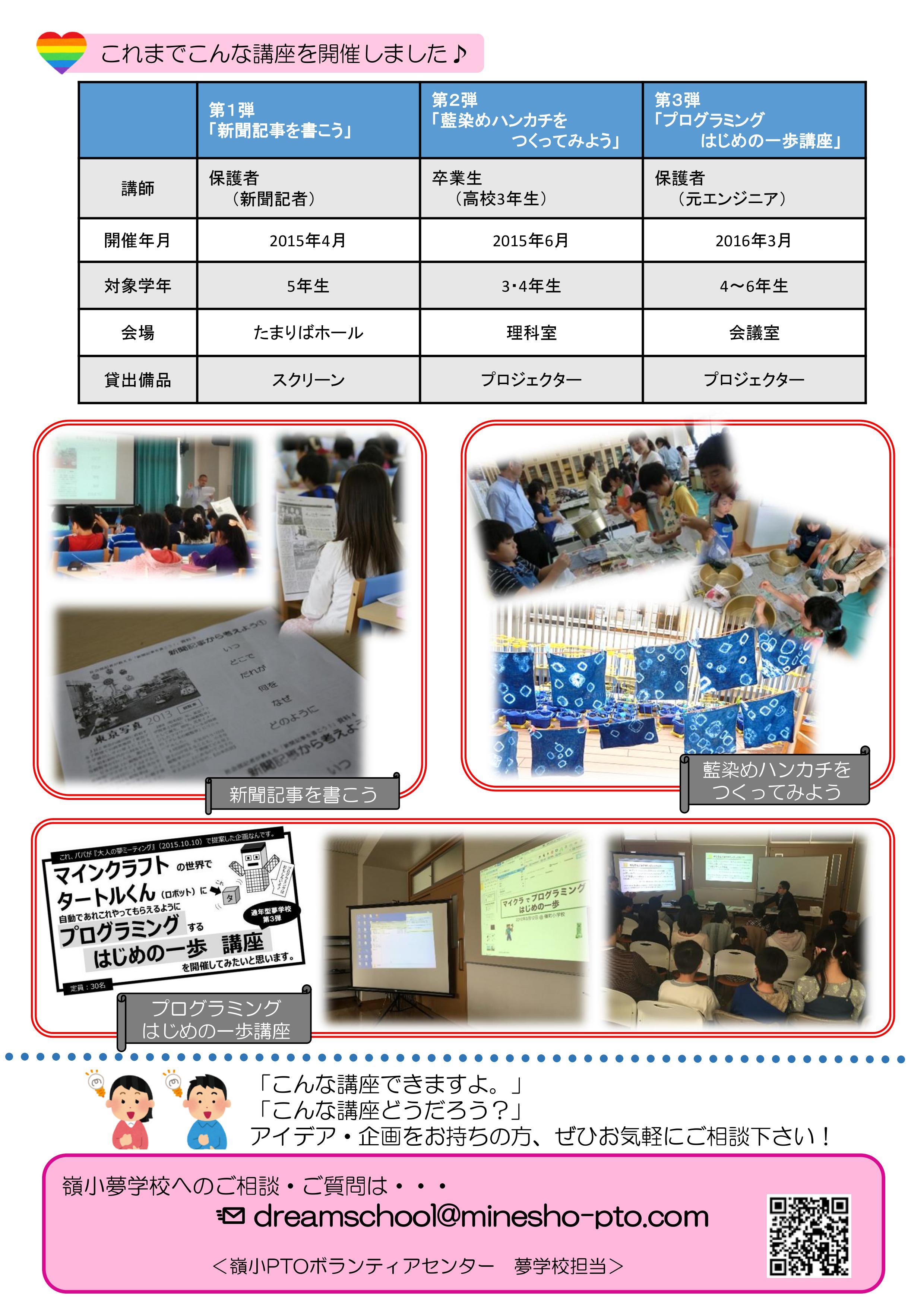 2016_dreamschool_info02
