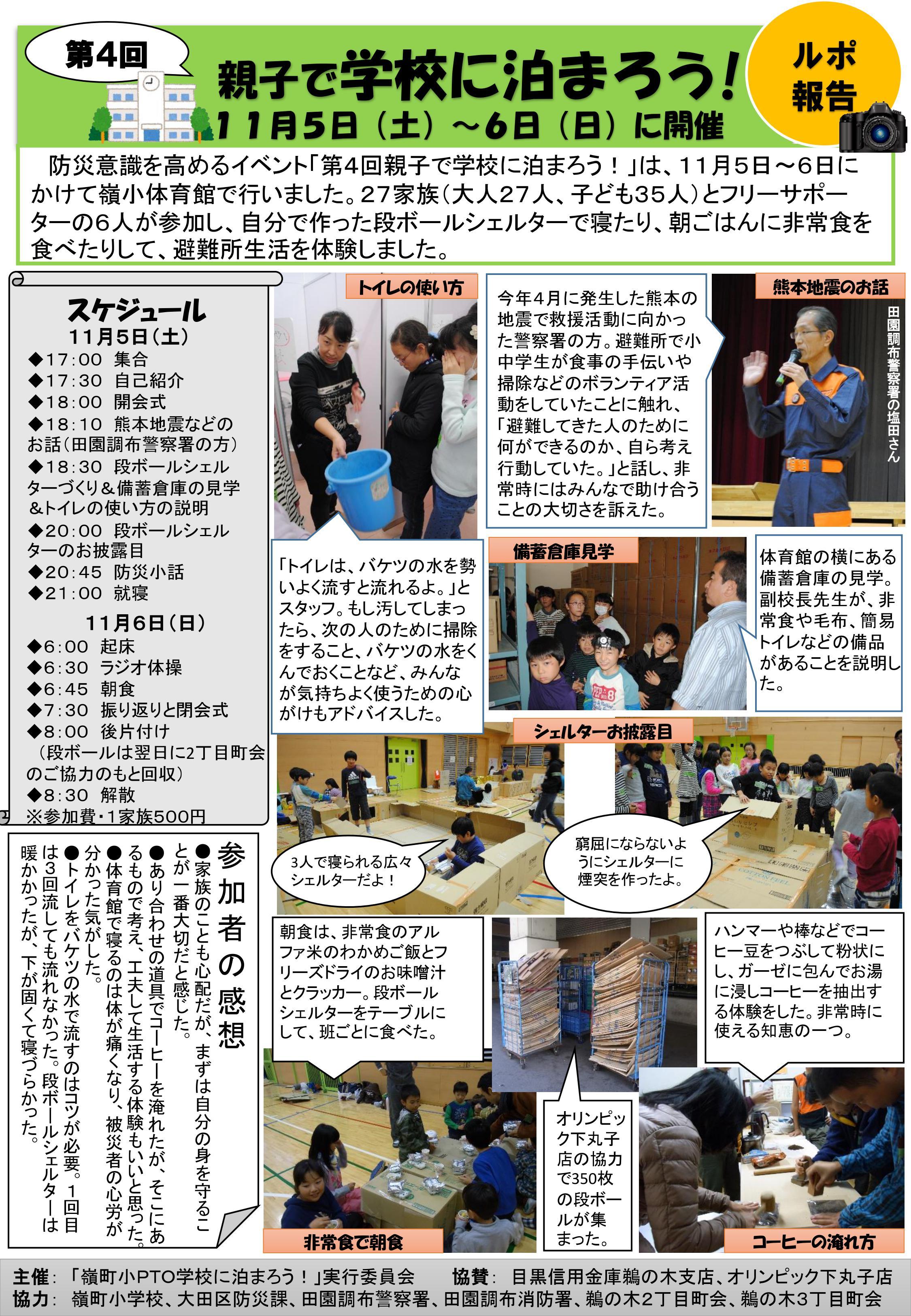 2016_gakkou_tomarou